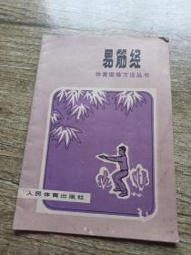 易筋经(体育锻炼方法丛书)