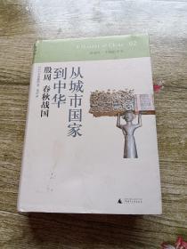 讲谈社02·从城市国家到中华:殷周春秋战国