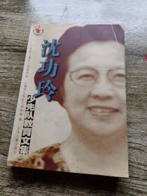 沈功玲 少先队教育文集