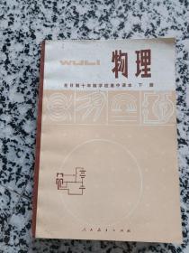 物理全日制十年制学校高中课本下册