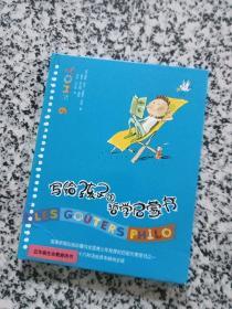 写给孩子的哲学启蒙书(6)