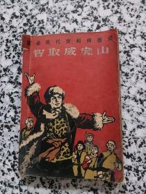 革命现代京剧样板戏 智取威虎山