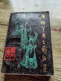 唐韵笙舞台艺术集