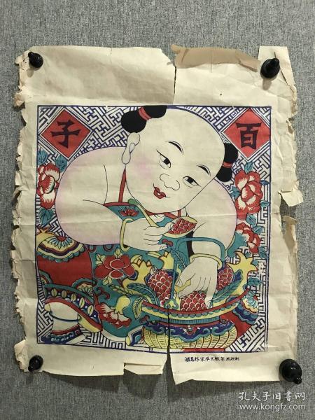 建国后 潍县杨家埠木板年画社 套色木版年画《百子》整纸一张 49*42