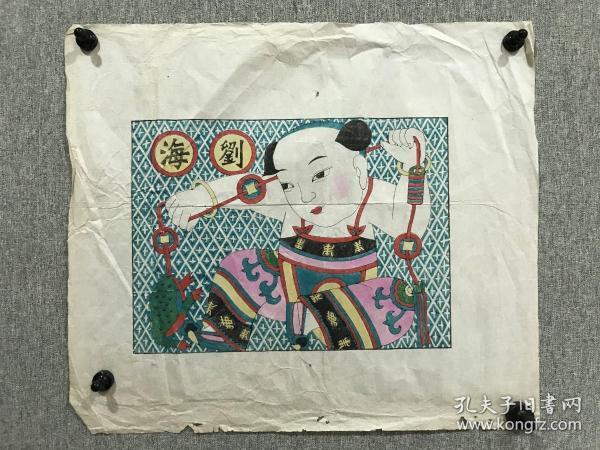 建国后 套色木版年画《刘海》整纸一张 46*40