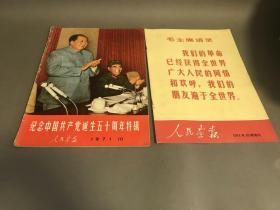 大缺本!1971年10月,8开画报《人民画报---纪念中国共产党五十周年特辑 ( 第10期)》  附带增刊一本 完整不缺