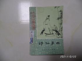 诗仙李白(32开馆藏,1982年1版2印,有章和标签,详见图S)