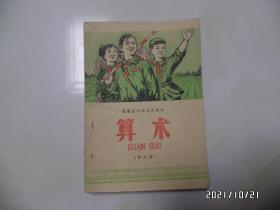 安徽省小学试用课本:算术(第八册,32开,有语录,内有写画,少封底,详见图S)