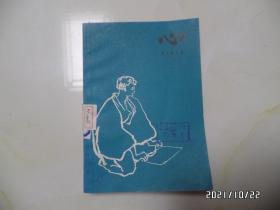 心(32开馆藏,[日]夏目漱石 著,1983年1版1印,有章和标签,详见图S)