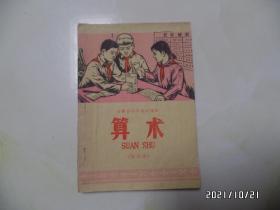 安徽省小学试用课本:算术(第九册,32开,内有写画,少封底,详见图S)