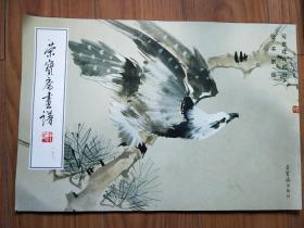 荣宝斋画谱 (一七八)写意花鸟部分:张书旂绘