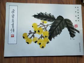 荣宝斋画谱(八)花卉草虫部分 齐白石