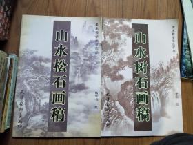 山水松石画稿,山水树石画稿(2本合售)