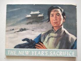 鲁迅名著《祝福》(英文版连环画)The New Years Sacrifice