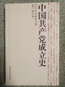 中国共产党成立史      F4
