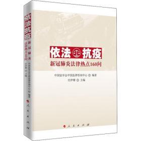 依抗疫 新冠肺炎律热点160问 法律实务 中国学会中国律咨询中心