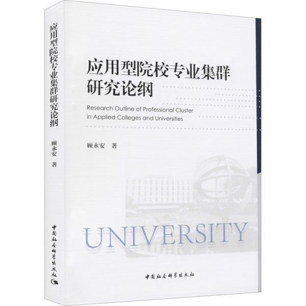 应用型院校专业集群研究论纲
