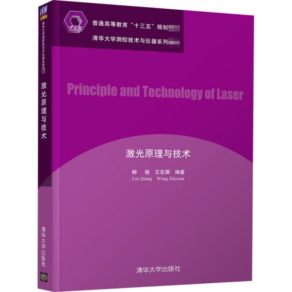 激光原理与技术(清华大学测控技术与仪器系列教材)