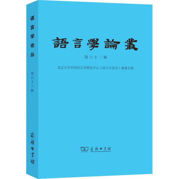语言学论丛(第63辑)