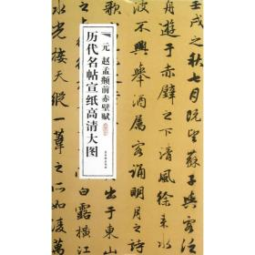 元赵孟頫前赤壁赋 毛笔书法 古吴轩出版社 编