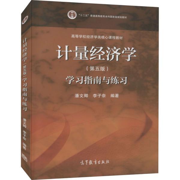 计量经济学(第五版)学习指南与练习