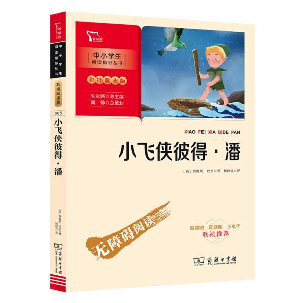 小飞侠彼得 潘(中小学生课外阅读指导丛书)彩插无障碍阅读 智慧熊图书