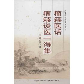 张山雷医学丛书-籀簃医话  籀簃谈医一得集
