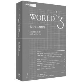 世界3:艺术史与博物馆(巫鸿主编,艺术史理论前沿集成)