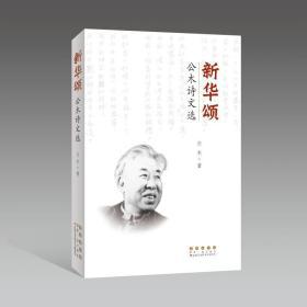 新华颂——公木诗文选
