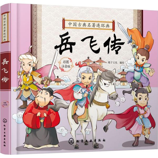 中国古典名著连环画--岳飞传