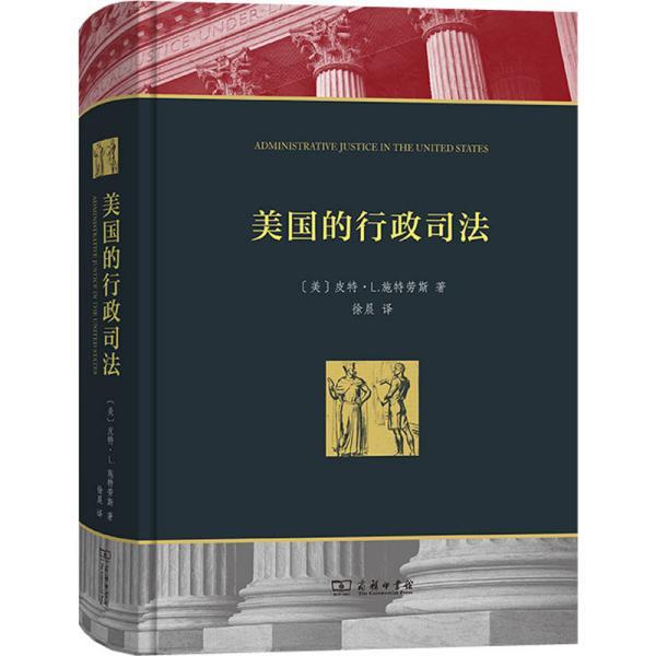 美国的行政司法