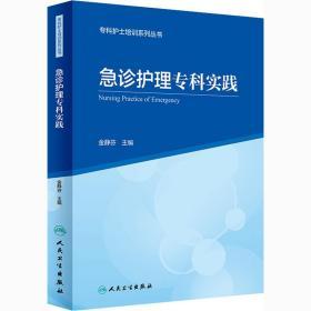 专科护士培训系列丛书急诊护理专科实践(创新教材)