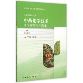 中药化学技术学习指导与习题集(第3版)