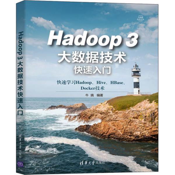 Hadoop 3大数据技术快速入门