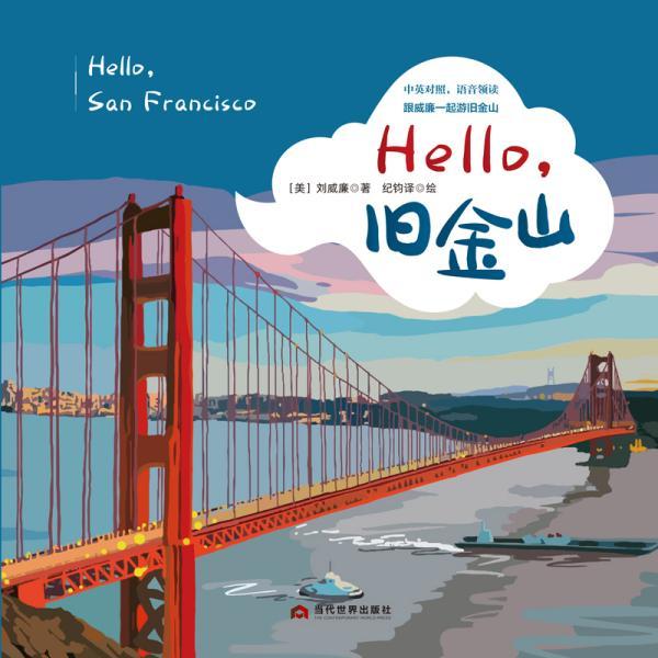 Hello,旧金山