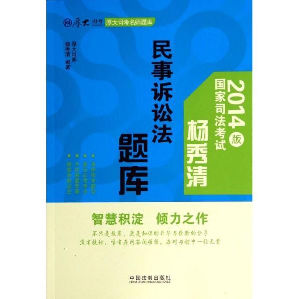 杨秀清民事诉讼法题库:厚大司考名师题库