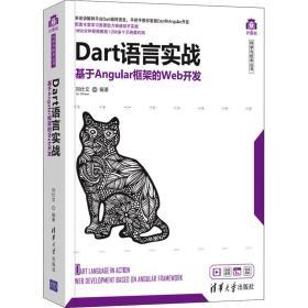 Dart语言实战:基于Angular框架的Web开发/计算机科学与技术丛书