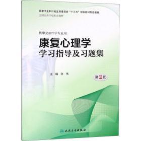 康复心理学学习指导及习题集(第2版/本科康复配教)