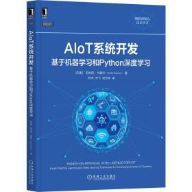 AIoT系统开发:基于机器学习和Python深度学习