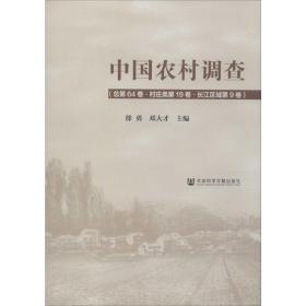 中国农村调查(总第64卷·村庄类第19卷·长江区域第9卷)