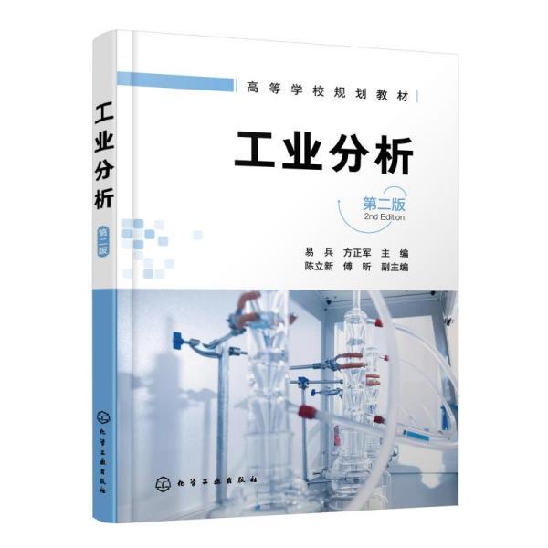 工业分析(易兵)(第二版)