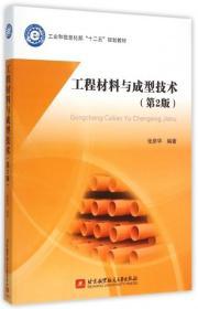 工程材料与成型技术(第2版)