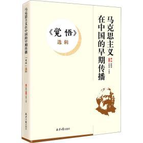 《觉悟》选辑/马克思主义在中国的早期传播