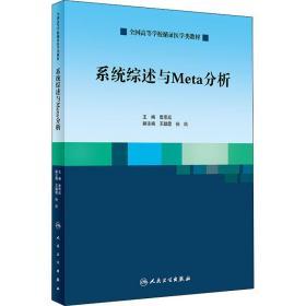 系统综述与Meta分析(创新教材)