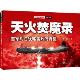 天火焚魔录:美军对日战略轰炸写真集