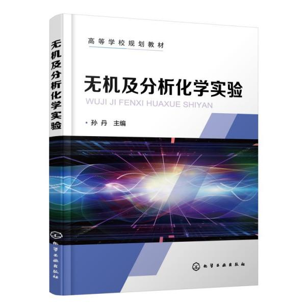 无机及分析化学实验(孙丹 )