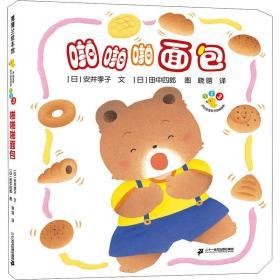开心宝宝亲子游戏绘本啪啪啪面包