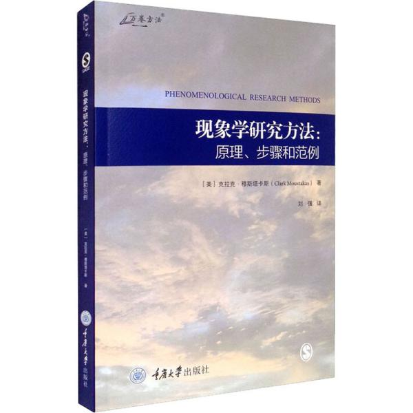 现象学研究方法:原理、步骤和范例