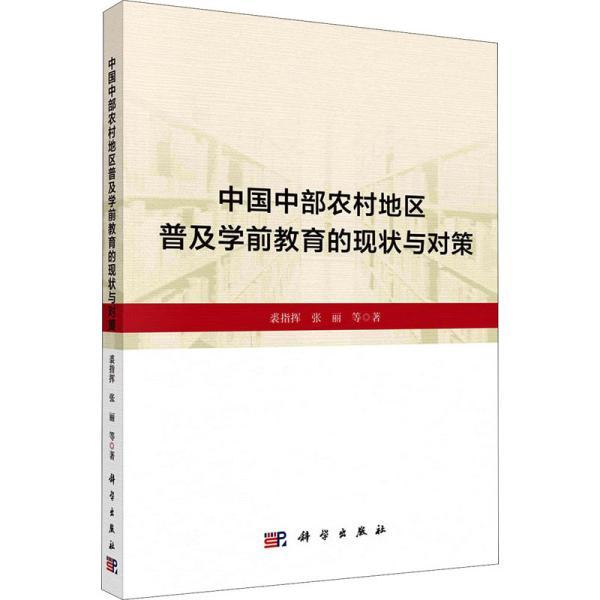 中国中部农村地区普及学前教育的现状与对策