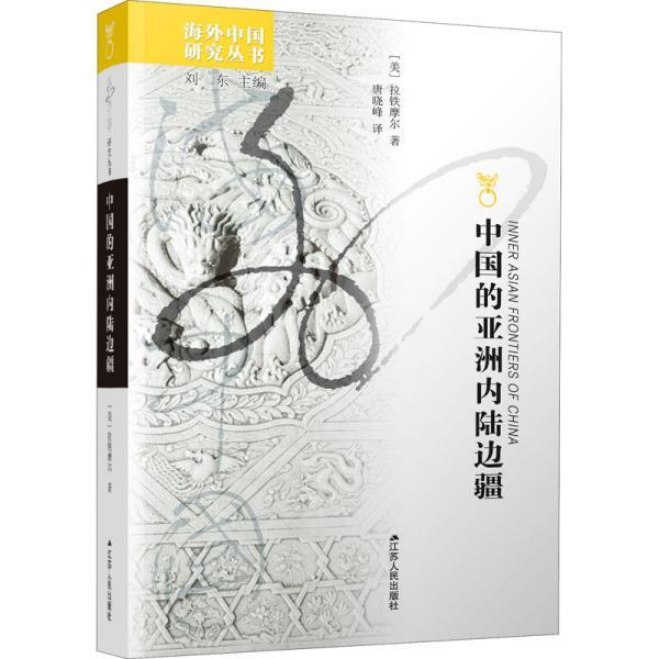 中国的亚洲内陆边疆 各国地理 (美)拉铁摩尔